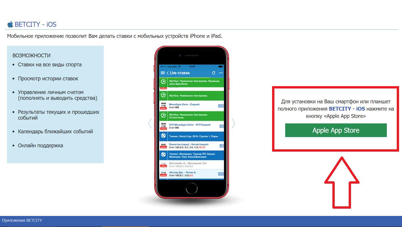 Структура Betcity мобильная версия