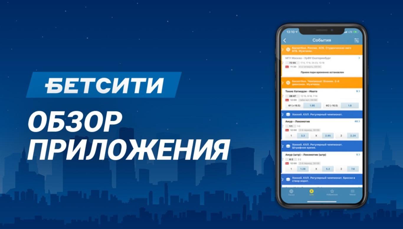 Betcity mobil versiyasining strukturasi